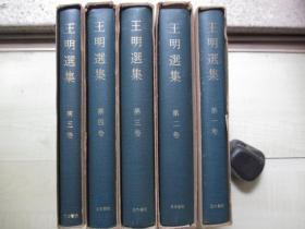 1970-75年汲古书院32开精装带函:王明选集  5册全