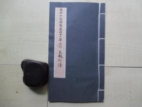1998-1999年(12.5*22CM)线装钤印本:文报印谱