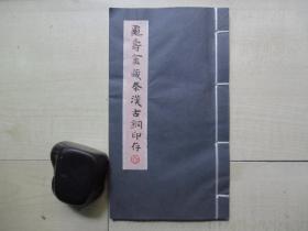 (12.5*22CM)线装钤印本:龟寿盦藏秦汉古铜印存
