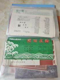 八十年代越剧戏单//张羽煮海//上海虹口越剧团演出