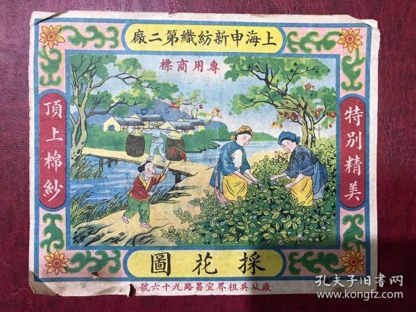 民国商标.上海申新纺织第二厂;专用商标.采花图 背面是1956年请假条