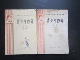 80年代老课本:老版初中青少年修养课本教材教科书全套2本【82-83年,有笔迹】