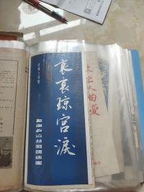 八十年代越剧戏单//哀哀琼宫泪//上海卢湾越剧团演出