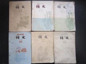 80年代老课本:老版初中语文课本教材教科书全套6本 【81-83年,有笔迹】
