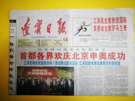 辽宁日报2001年7月14日北京申奥成功