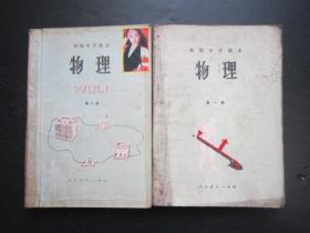 80年代老课本:老版初中物理课本教材教科书全套2本 【1982-87年,有笔迹】