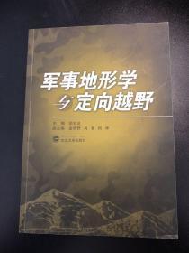 军事地形学与定向越野