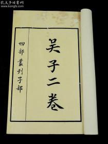 吴子,四部丛刊子部,民国上海涵芬楼据铁琴铜剑楼藏宋钞本影印。线装一册全。吴子兵法,吴起兵法,武经七书之一。