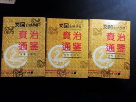 资治通鉴上中下(1991改革出版社,16开硬精装)