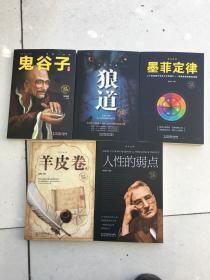 受益一生的5本书:成功法则:鬼谷子狼道墨菲定律羊皮卷人性的弱点书籍