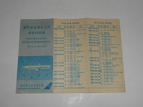 南方航空湖北公司航班时刻表一张 尺寸19*26cm