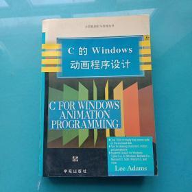 C的Windows动画程序设计