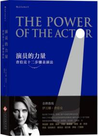 演员的力量查伯克十二步骤表演法