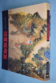 包邮 富冈铁斋展生诞150年记念 京都美术馆 京都新闻社 1985年