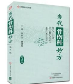 当代骨伤科妙方(第5版) 李世文 康满珍主编 河南科学技术出版社9787534986512