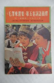 毛泽东选集第五卷词语简释