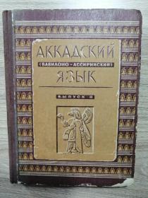 Акадский Язык  俄文原版语言学老书:阿卡德语(巴比伦-亚述语词汇)