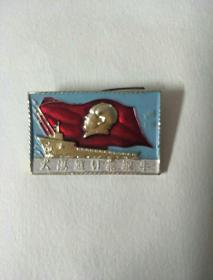 毛主席像章:大海航行靠舵手