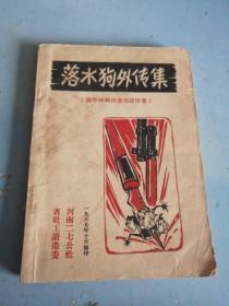 落水狗外传集(清华井冈山老实话原著)