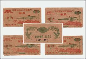 文革语录票:长江机器厂1969年《饭菜票》一共四枚价:桥梁专题。