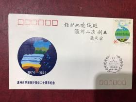 温州市环境保护事业二十周年纪念封