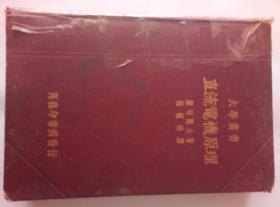 大学用书 直流电机原理 (精装本,中华民国二十六年初版)
