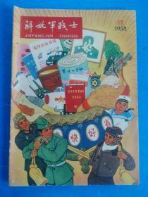 解放军战士 1958年 第18期(图文并茂 近似画报的文艺期刊)有炮击金门、大跃进等照片