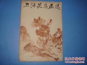 上海花鸟画选(活页本.不缺页)