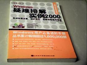 Windows疑难排解实例2000