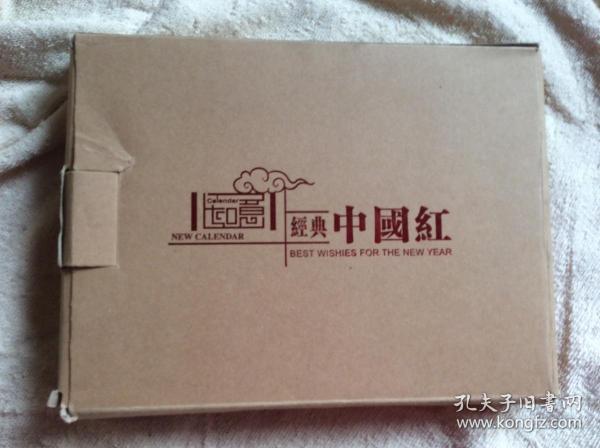 经典中国红:2011年中国民间传统通胜择吉双日历