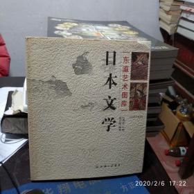(上海三联) 日本文学:东瀛艺术图库(彩图收藏版)