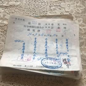 民国三十六年中央银行兰州分行抄电纸约70张