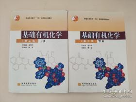 基础有机化学(第三版)邢其毅  著 上下册  一套两本