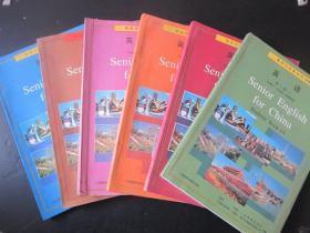 90年代老课本:《老版高中英语课本全套6本》人教版高中教科书教材     【95-98版,未使用】
