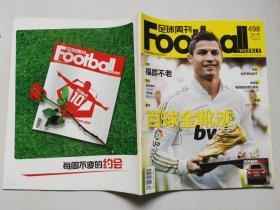 足球周刊 2011年第42-46期 总第494-498期 5册合售