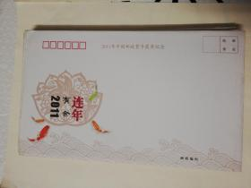 连年有余    2011年中国邮政贺卡获奖纪念   (14个,品相如图自鉴,请看好下单)