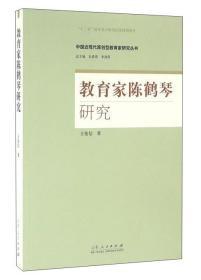 教育家陈鹤琴研究
