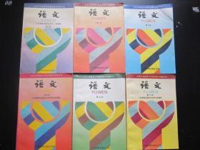 90年代老课本:《老版初中语文课本全套6本》人教版初中教科书教材     【92-95版,未使用】