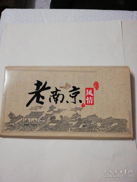 老南京风情  纪念封带邮票(20枚,图像不重复,带邮资)好漂亮的封面