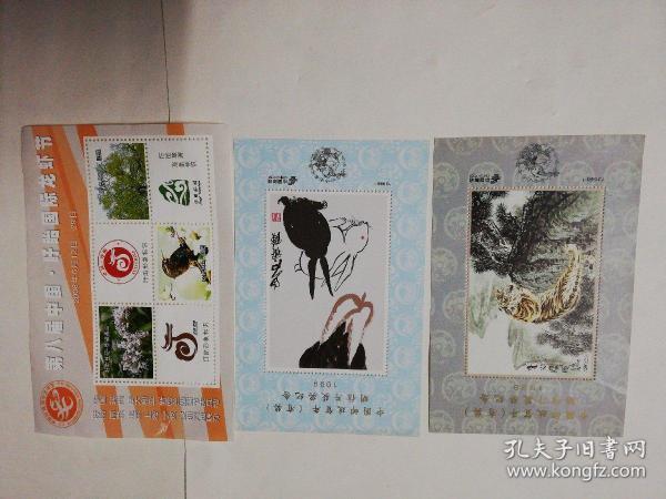 1998年,1999年,2008年中国邮政贺年,有奖明信片获奖纪念,合售