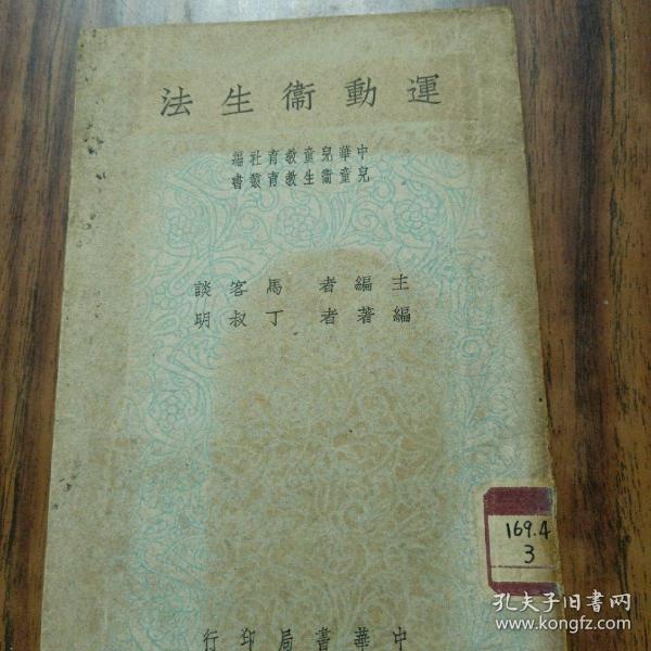 民国老书:运动卫生法_丁叔明中华书局上海_民国36年初版