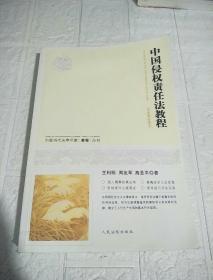 中国当代法学名家教程丛书:中国侵权责任法教程