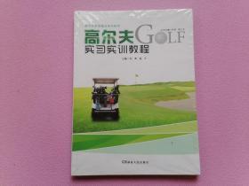 高尔夫实习实训教程