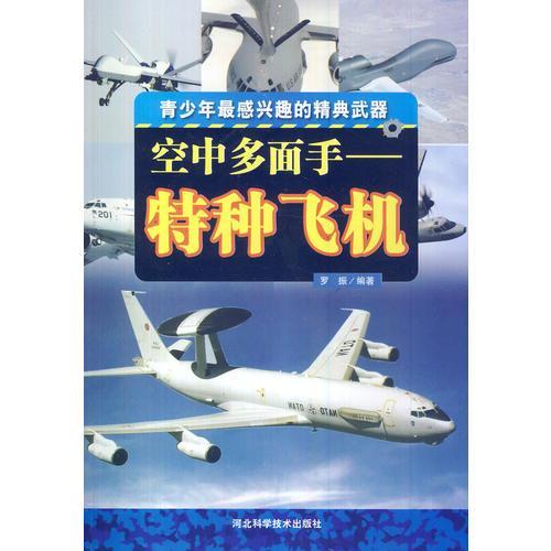 空中多面手——特种飞机