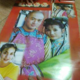 2000年挂历 还珠格格(13张全)