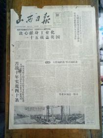 山西日报1957年12月28日(4开四版)决心献身工业化;苦战十年实现四十条。