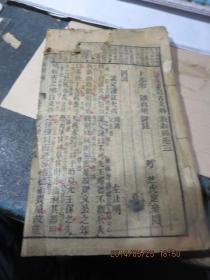 线装书2259              重订古文释义新编 ,一册卷三
