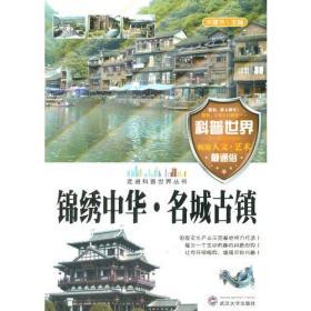 锦绣中华·名城古镇