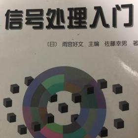 数字控制入门 信号处理 控制用电机 脉冲电路 数字电路 机电一体化电子学等六本合售