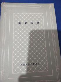 著名翻译家签名盖章网格本《雨果诗选》,签名永久保真,假一赔百。